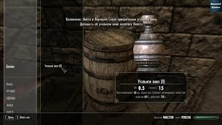 Skyrim - Припрятанное Угольное Вино (Emberbrand Wine Location)