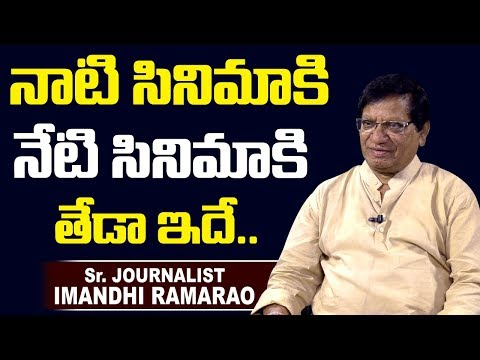 Imandi Ramarao Reveals Difference Between Old Movies And New Movies || Tollywood Stories