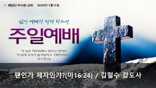 [마태복음16:24 팬인가 제자인가] 김철수 강도사 (2020년11월15일 주일예배)