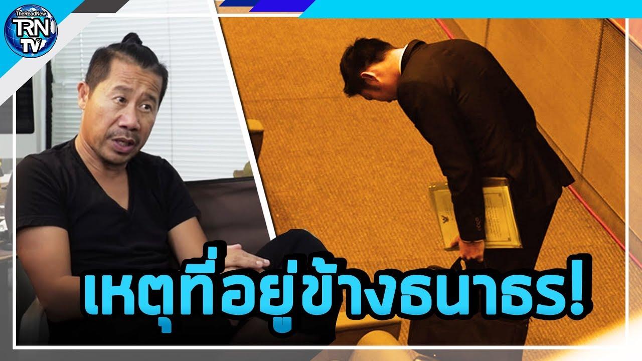 ต้อม ยุทธเลิศ เผยเหตุที่เลือก ธนาธร ชี้เป็นลูกผู้ชายในการเมืองไทย ยันตัวจริงโคตรสุภาพบุรุษ