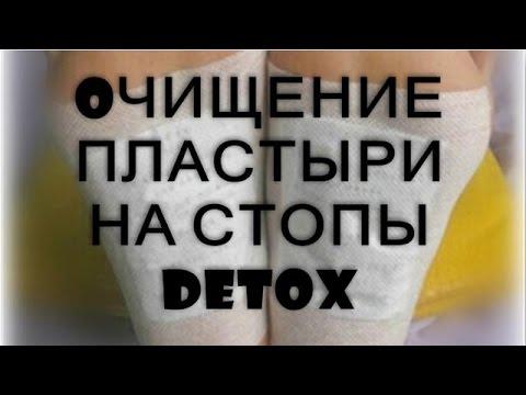 пластыри на стопы Detox Gano eWorldWide
