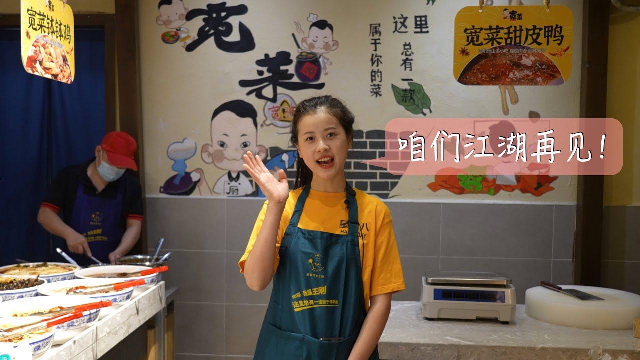 做宽菜店长的最后一天,感谢所有相遇,咱们江湖再见!