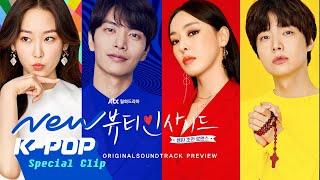 The Beauty Inside (뷰티 인사이드|愛上變身情人) OST
