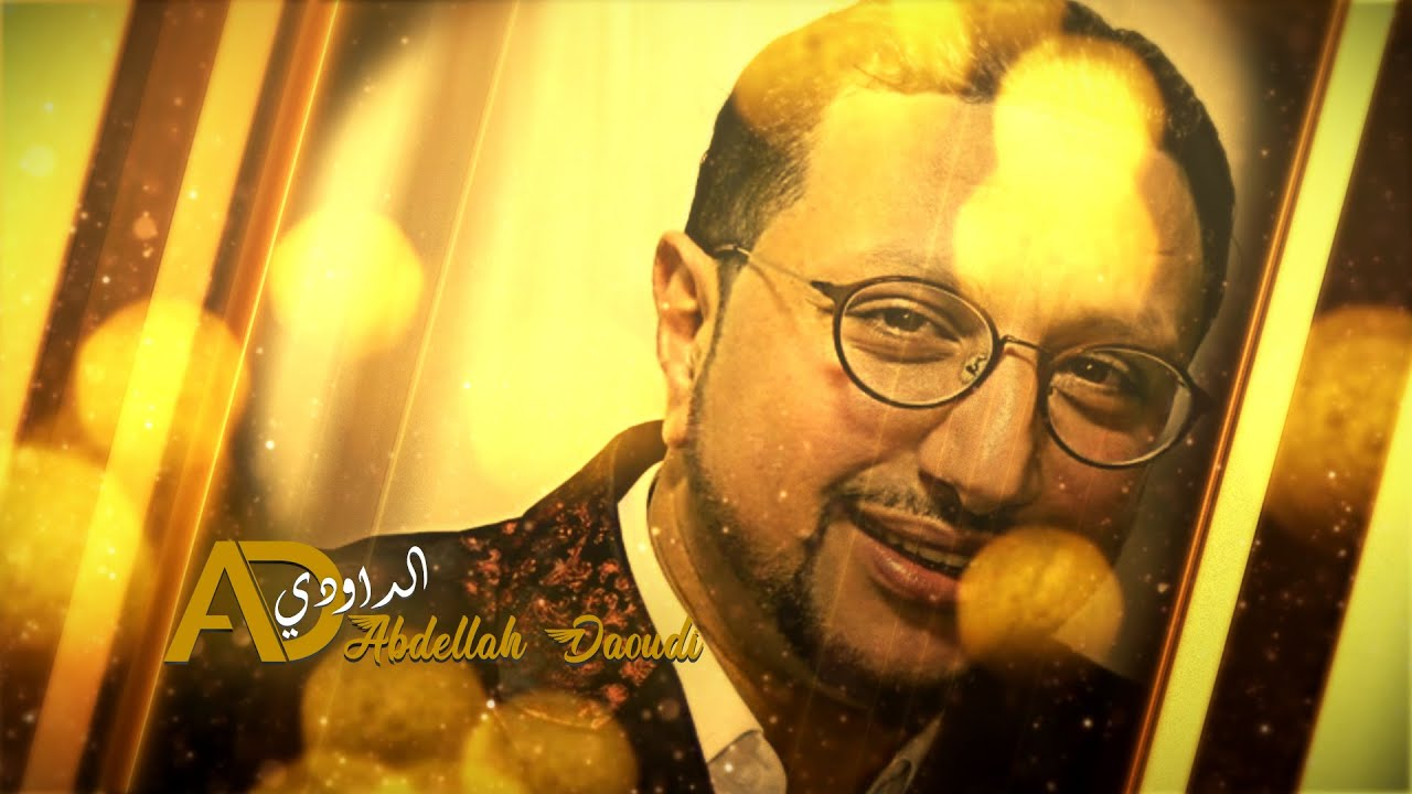 Kachkol Chaabi -- Abdellah  Daoudi -- كشكول شعبي