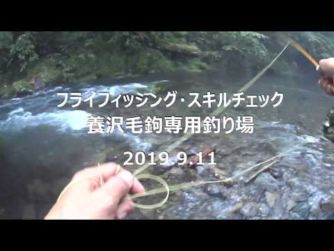 Flyfishing Skill Check At Yozawa Trout Stream