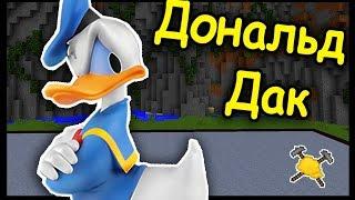 ДОНАЛЬД ДАК и БОМБА в МАЙНКРАФТ !!! #191