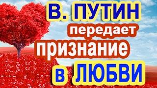 Признание в любви женщине голосом Путина -Очень! (аудио смс)