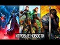 Игровые Новости The Elder Scrolls 6 Diablo 4 Starfield Anthem Borderlands 3 Kingdom Come 2 mp3