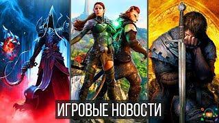Игровые Новости — The Elder Scrolls 6, Diablo 4, Starfield, Anthem, Borderlands 3, Kingdom Come 2