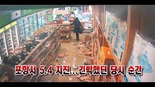 [단독입수] 포항서 5.4 지진...진열대 물건 '우르르'