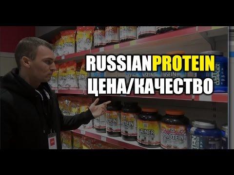 Русский протеин, цена/качество (atech, Optimeal, Pure, Rline, Sportline) ФЛЕКС-СПОРТ