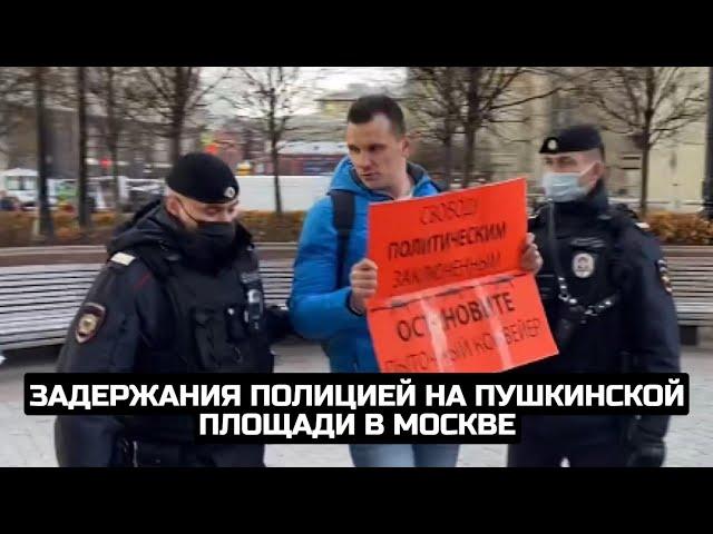 Задержания полицией на Пушкинской площади в Москве