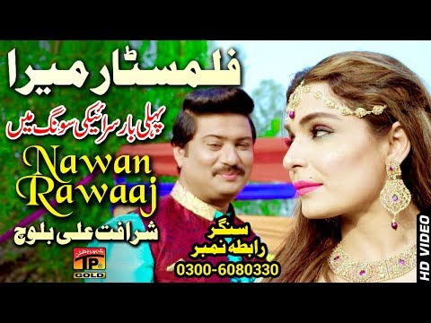 Nawan Rawaj - Sharafat Ali Baloch - Latest Song 2018 - Latest Punjabi And Saraiki