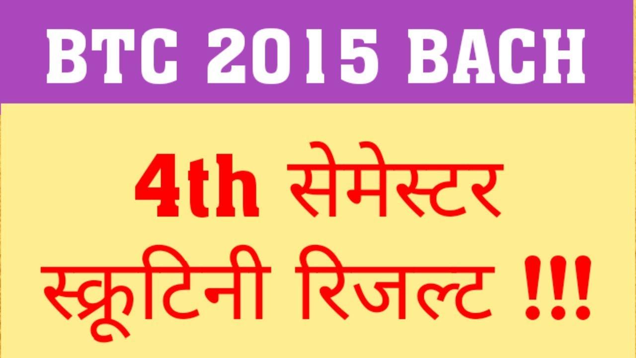 btc 1st sem back paper result