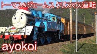 大井川鉄道トーマス&ジェームス クリスマス特別運転2018