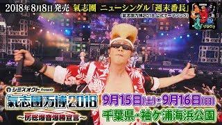いよいよ本日(8/11)よりチケット一般販売開始!http://www.kishidanbanp...
