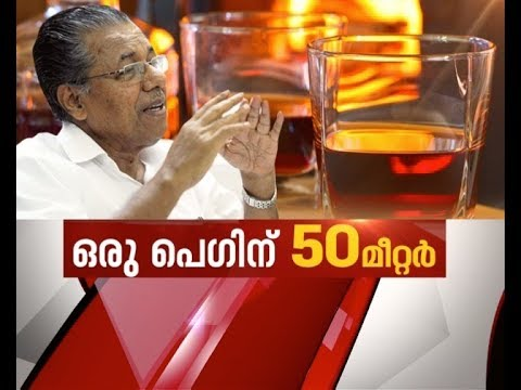 Minimum distance of liquor bars reduced in Kerala | News Hour 1 Sep 2017