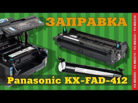 Заправка Panasonic картриджа KX FAT411 и драм юнита FAD 412