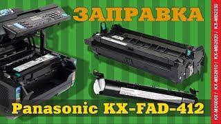 Заправка картриджа Panasonic KX FAT411 і драм юніту ПРИМХА 412