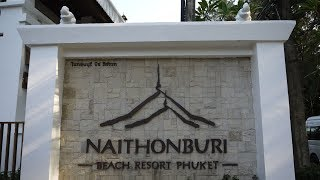 отель НайтонБури (NAITHONBURI) Март-Апрель 2018 г. Пхукет, Тайланд.