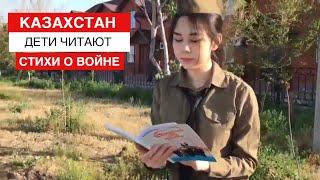 Стихи о войне Степан Кадашников НЕ ЗАБЫВАЙТЕ О ВОЙНЕ! Читает Жарлыгасова Самал, Республика Казахстан