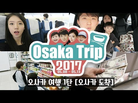 JAPAN VLOG | PART 1 - GOING TO OSAKA!!! ARRIVING, AIRBNB 일본 오사카 여행~ 오사카로 출발!!