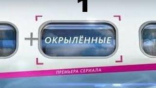 Окрыленные 1 серия HD