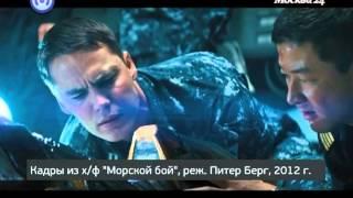 """Фильм """"Морской бой"""""""