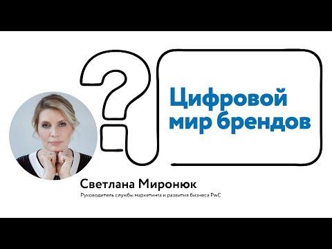 Светлана Миронюк |