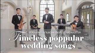 Download วงดนตรีงานแต่งงานCATCHY | รวมเพลงรักงานแต่งงานยอดนิยมตลอดกาล - Timeless Poppular Wedding Songs