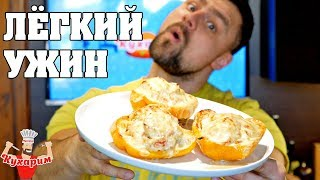 ФАРШИРОВАННЫЕ ПЕРЦЫ НА ЛЁГКИЙ УЖИН!