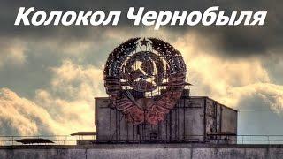 Колокол Чернобыля ☭ Документальный фильм СССР ☆ Киев, Припять, УССР ☭ Авария ☆ Чернобыльская АЭС