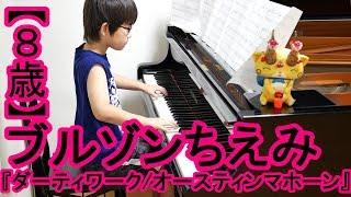 【8歳】ブルゾンちえみ/テーマ曲(シンコーミュージック楽譜) ブルゾンちえみ 検索動画 28