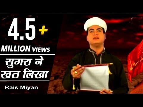 सुग़रा ने खत लिखा || Sughra Ne Khat Likha || Sughra Ka Khat Full Waqia || Sad Waqia || Rais Miyan