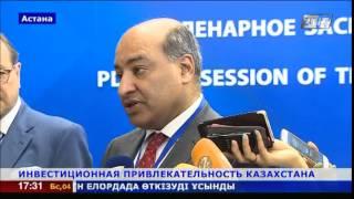 Казахстанская экономика может стать еще привлекательнее для иностранных инвесторов(, 2015-06-04T11:48:15.000Z)