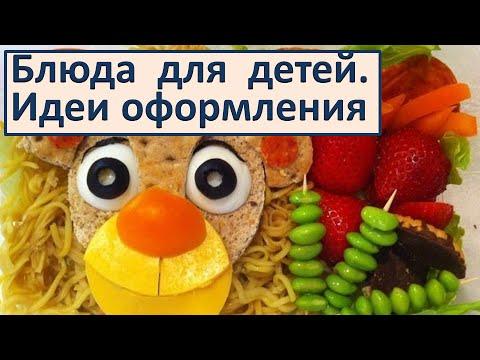 интересные блюда для детей на день рождения