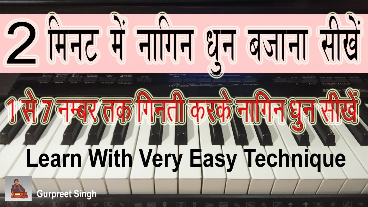2 मिनट मे नागिन धुन बजाना सीखे   Harmonium Guru  