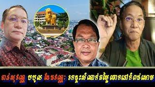 Khan sovan បបួល Pheng vannak find cheap hotel in KPS, Khmer news today, Cambodia hot news, Breaking