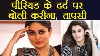 Periods के दर्द पर Kareena Kapoor, Taapsee, Twinkle Khanna ने बयाँ किया अपना दर्द | Boldsky