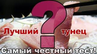 Что там внутри? Выбираем консервированный тунец. Слепой тест.