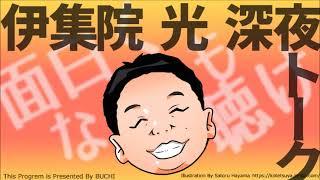 北海道へチャリこぎに来た伊集院氏。有名な店に立ち寄ったところ 実は支...