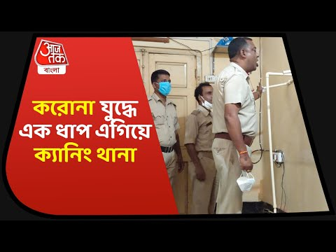 Veper Therapy At Canning Police Stn| করোনা সংক্রমণ রুখতে অভি