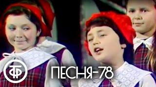 Песня - 78. Финал (1978)