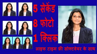Passport size photo Id photo 8 photo just in 5 Sec ONE CLICK Without Photoshop