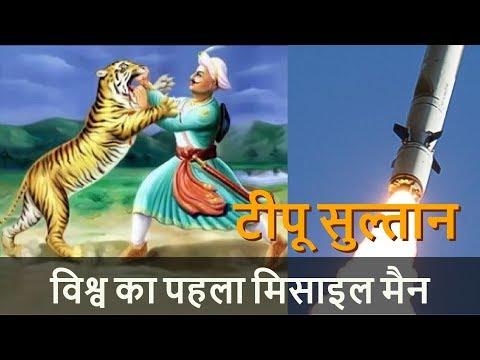 ✔टीपू सुल्तान एक महान योद्धा |Tipu Sultan Great Warrior