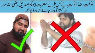 Shia Zakir Shokat Raza Shokat Ki Toheen e Sahaba Gustakhi Ar Hazrat Fatima Pr Bohtan.