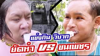 แข่งกินวิบาก-ขนเพชรvsยัดห่า-555-ขำกันท้องแข็ง