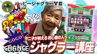 【ハッピージャグラー】81歳パチンコライター不二子の初心者の方へのジャグラー講座 thumbnail
