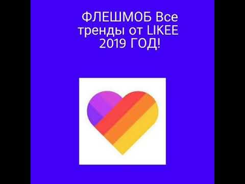 ФЛЕШМОБ тренды от LIKEE 2019 год!