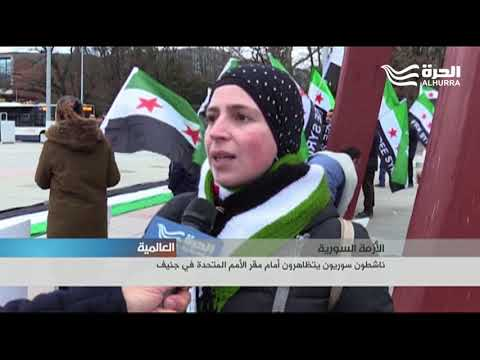 ناشطون سوريون يتظاهرون أمام مقر الأمم المتحدة في جنيف  - 22:21-2017 / 12 / 15